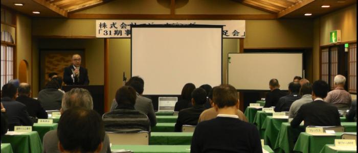 誠和会説明会を開催致しました。