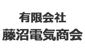 有限会社藤沼電気商会