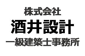 株式会社酒井設計一級建築士事務所