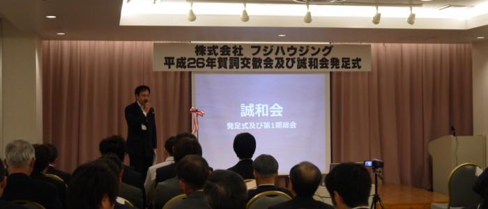 誠和会の発足式及び第1期総会