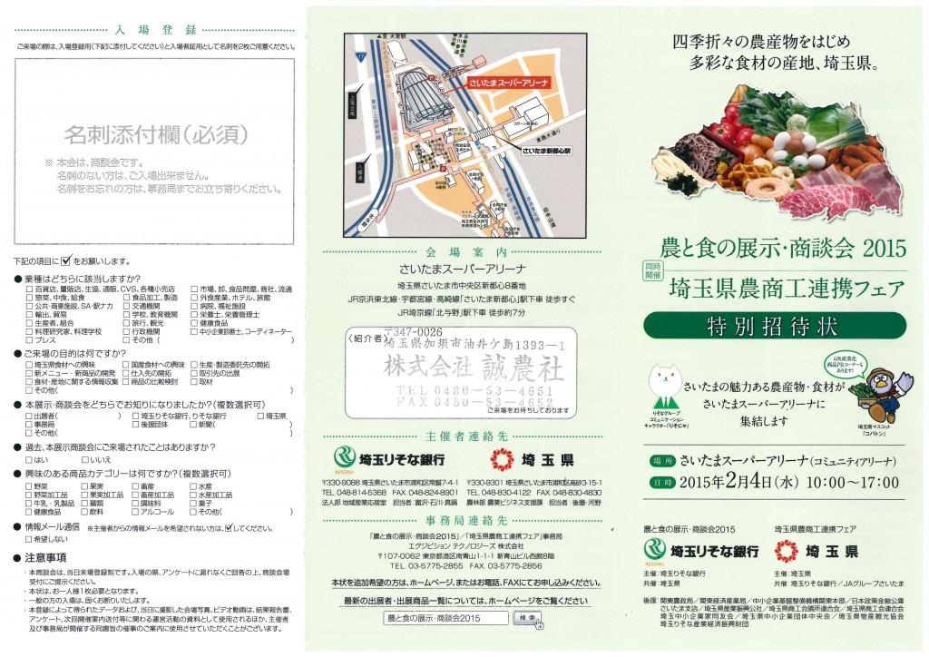 農商工連携フェア3つ折パンフレット(表)
