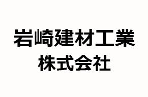 岩崎建材工業株式会社
