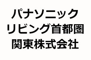 パナソニック リビング首都圏・関東株式会社