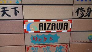 seiwakai-1010-12