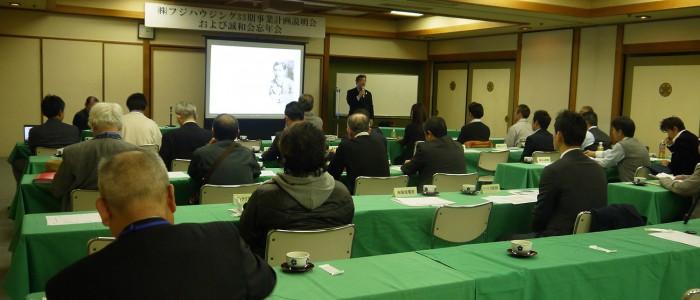 鬼怒川観光ホテルにて誠和会活動報告&忘年会が開催されました