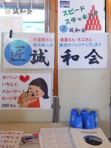 seiwakai-160731-03