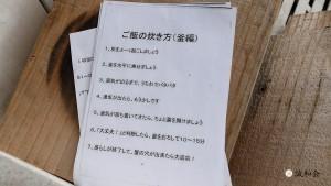 seiwakai-170930-16