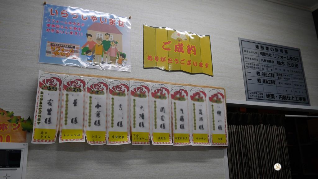 171021-reform-yunoki-4