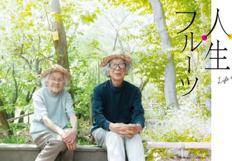 誠和会が映画「人生フルーツ」上映会に参加いたしました